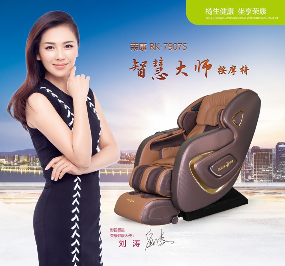 荣康RK-7907S智慧大师按摩椅